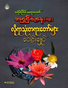 လိုရာသုံးတရားေတာ္မ်ားေပါင္းခ်ဳပ္ - အရွင္ဇဝန(ပဲခူး)