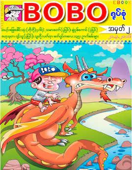 ရုပ္စံုအမွတ္(၂) - Cartoon