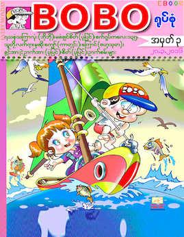 ရုပ္စံုအမွတ္(၃) - Cartoon