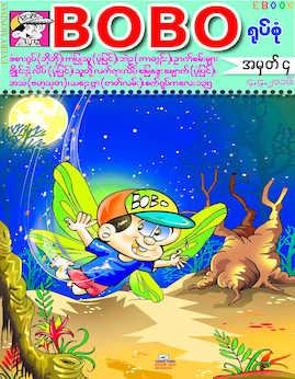 ရုပ္စံုအမွတ္(၄) - Cartoon