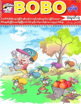 ရုပ္စံုအမွတ္(၅) - Cartoon