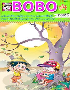 ရုပ္စံုအမွတ္(၆) - Cartoon