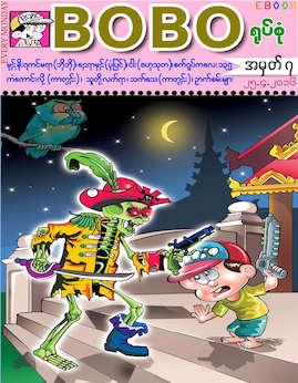 ရုပ္စံု(၇) - Cartoon