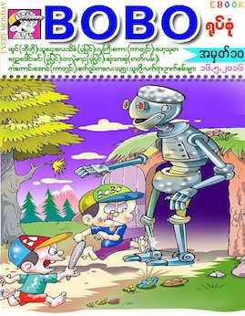 ရုပ္စံု(၁၀) - Cartoon