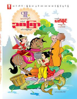 မဟာဒုဂ္ - Cartoon