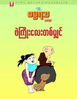 ဖဲၾကိဳးေလးတစ္မ်ွင္ - Cartoon