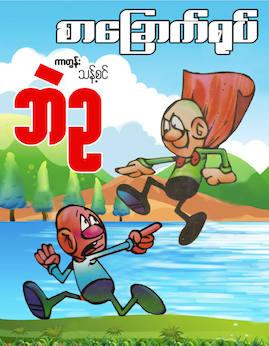 စာေျခာက္ရုပ္ - Cartoon