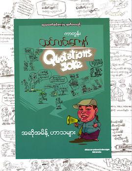 အဆိုုအမိန့္ဟာသမ်ား - Cartoon