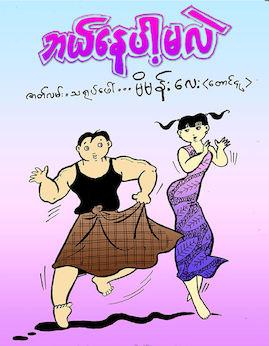 ဘယ္ေနပါ့မလဲ - Cartoon