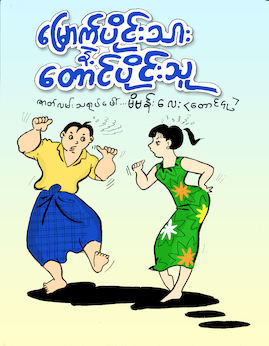 ေျမာက္ပိုင္းသားနဲ႔ေတာင္ပိုင္းသူ - Cartoon