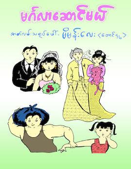 မဂၤလာေဆာင္မယ္ - Cartoon