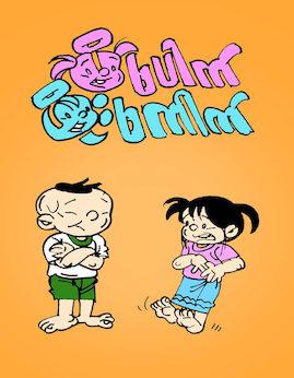 လူမႈဝန္ထမ္းစိတ္ဓာတ္ - Cartoon