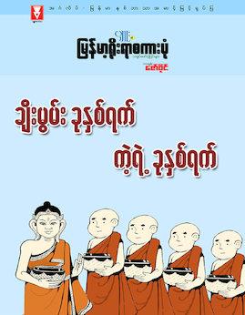 ခ်ီမြမ္းခုႏွစ္ရက္ကဲ့ရဲ့ခုႏွစ္ရက္ - Cartoon