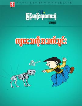 က်ားေသကိုအသက္သြင္း - Cartoon