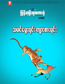 သမင္ေမြးရင္းက်ားစားရင္း - Cartoon