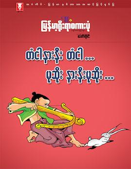 တံငါနားနီးတံငါမုဆုိးနားနီးမုဆိုး - Cartoon
