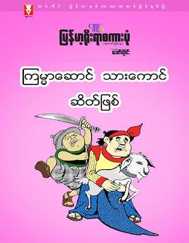 ၾကမၼာေဆာင္သားေကာင္ဆိတ္ျဖစ္ - Cartoon
