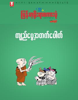 က်ည္ေပြ့အတက္ေပါက္ - Cartoon