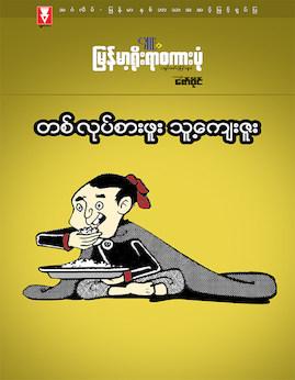 တစ္လုပ္စားဖူးသူ့ေက်းဇူး - Cartoon