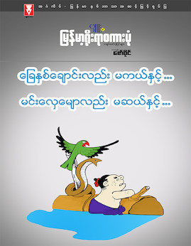 ေျခႏွစ္ေခ်ာင္းလည္းမကယ္ႏွင့္ေလွေမ်ာလည္းမဆယ္ႏွင့္ - Cartoon