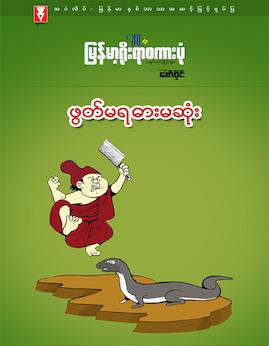 ဖြတ္မရဓားမဆံုး - Cartoon