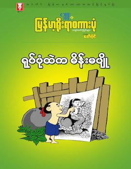 ရုပ္ပံုထဲကမိန္းကေလး - Cartoon