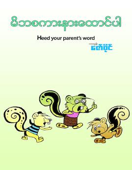 မိဘစကားနားေထာင္ပါ - Cartoon