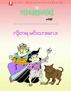 လိုတရမင္းသားေလး - Cartoon