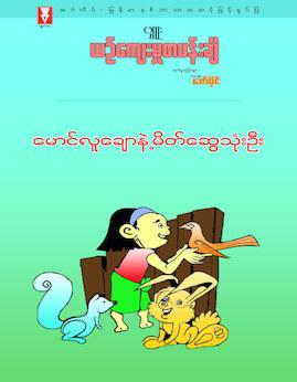 ေမာင္လူေခ်ာႏွင့္မိတ္ေဆြသံုးဦး - Cartoon
