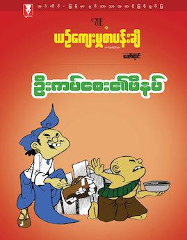 ဦးကပ္ေစး၏ဖိနပ္ - Cartoon