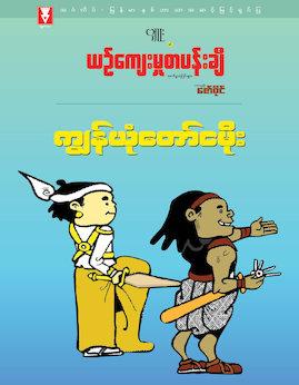 က်ြန္ယံုေတာ္ငမိုး - Cartoon