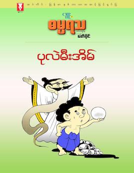 ပုလဲမီးအိမ္ - Cartoon