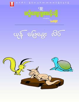 ယုန္ေျမေခြးလိပ္ - Cartoon