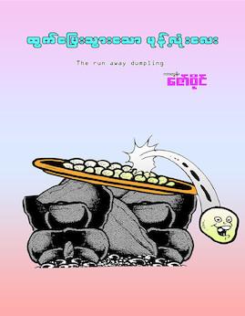 ထြက္ေျပးသြားေသာမုန္႕လံုးေလး - Cartoon