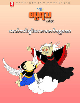ကယ္တင္ရွင္ေလးေမာင္ေရႊေအး - Cartoon
