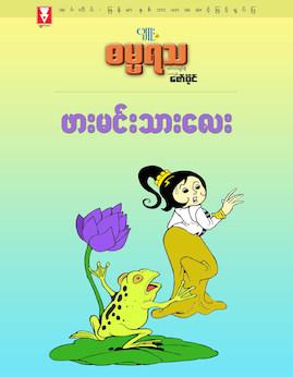 ဖားမင္းသားေလး - Cartoon