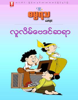 လူလိမ္ေဗဒင္ဆရာ - Cartoon