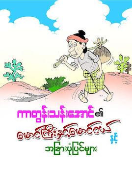 ေမာင္ၾကီးႏွင့္ေမာင္ငယ္ - Cartoon