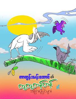 တူတူတန္တန္ - Cartoon
