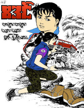 က်ားက်ားယားယားစင္ဒရဲလား - Cartoon