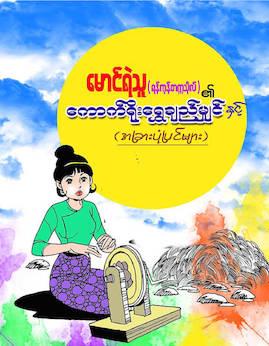 ေကာက္ရိုးေရႊခ်ည္မွ်င္ - Cartoon