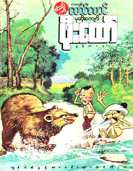 စြန့္စားခန္းမ်ား(၂) - Cartoon