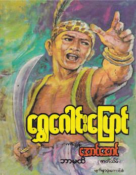 ဘာမထီ(ဇာတ္သိမ္း) - Cartoon