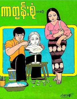 ခ်စ္ဝဲလည္ - Cartoon