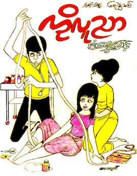 ကုိလူညာ - Cartoon