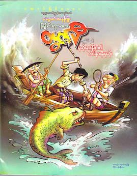 မုဆိုးနားနီးတံငါတံငါနားနီးမုဆိုး(ပထမပိုင္း) - Cartoon