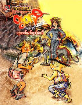 ကြ်နု္ပ္နွင့္က်ားသစ္နက္ရွာပံုေတာ္ - Cartoon