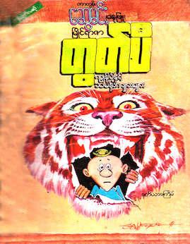 သမန္းက်ားမ်ား - Cartoon