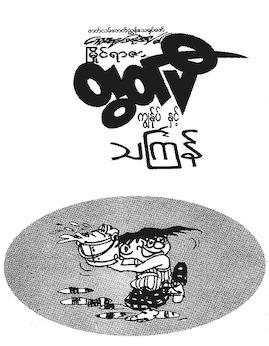 က်ြႏု္ပ္ႏွင့္သၾကၤန္ - Cartoon