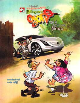 မိုးကုတ္သူေဌးဗိုက္ကေလး - Cartoon